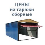 Цены на сборные гаражи ав Харькове