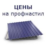 Цены на профнастил в Харькове