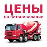 Цены на бетонирование в Харькове