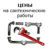 Цены на сантехнические работы в Харькове